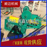 调直机制造 线材调直切断机 钢丝拉直断料机 小型钢筋调直机价格