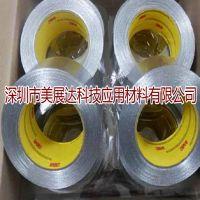 正品3M425铝箔基材胶带3M导电遮蔽高温耐腐蚀防热减震2.5C