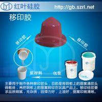 红叶老品牌移印硅胶,厂家直销超耐磨的移印胶浆