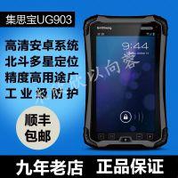 集思宝Z5北斗UG903/UG903S手持GPS定位地图导航采集7吋屏三防平板