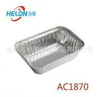 AC1870 烤五斤龙虾锡纸专用容器 烧烤店餐饮酒店外卖打包盒直销