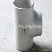 厂价销售 304 316不锈钢焊接通 异径三通 等径三通 阀门管件等