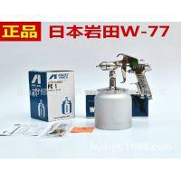 厂价直销 日本岩田W-77喷涂工具