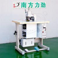 专用压纹设备 超声波缝纫机 简易型花边缝合机 无纺布袋加工机械