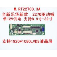 乐华M.RT2270C.3A RTD2270支持1920×1080 清液晶屏主板 驱动板