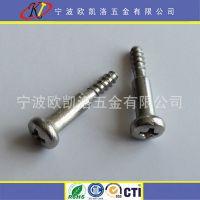 供应不锈钢十字盘头台阶螺丝螺钉
