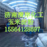 厂家销售玉米淀粉 工业玉米淀粉 食用玉米淀粉 欢迎选购