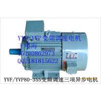 供应衡水永动国标优质YVF2——90L变频调速电机