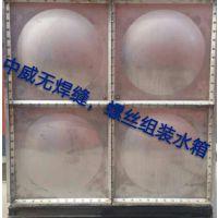 中威空调(在线咨询)、钢板水箱、拼装式钢板水箱
