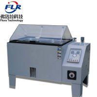 弗洛拉科技五金镀层表面耐腐蚀性试验箱 电子元件抗腐蚀性能测试箱