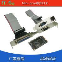 MINI PCI-e串并口卡 mini pcie转RS232 COM 打印口 串口扩展卡