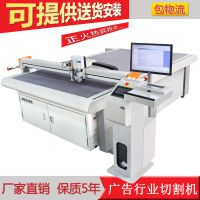 广告切割机KT板雪弗板蜂窝板切割机 EPE泡棉切割机
