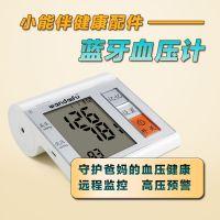 小能伴配件 蓝牙健康血压计(万大夫 手臂式电子血压计ZSBP-102)