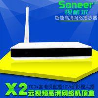 soneer视耐尔x2高清网络播放器 无线wifi智能液晶电视机顶盒子