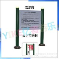 户外健身器材/运动器械/室外小区公园体育设备 指示牌 指示标志
