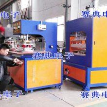 充气式围油栏焊接机 推荐赛典高频机
