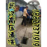 武汉管道疏通清洗公司,疏通泥沙积淤油污管道堵塞18827371919