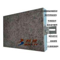 邦提外墙保温装饰一体板产品优势