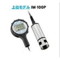 IIJIMA饭岛电子小型MISS计IM-100P