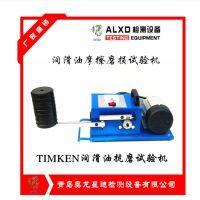 青岛奥龙星迪TIMKEN-1.抗磨油润磨损试验机,抗磨试验机 品种齐全 .售后完善 . 性能一流