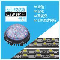 L-P2423双组份室温固化型胶黏剂100%固含聚氨酯树脂广泛应用于硬灯条点光源等产品