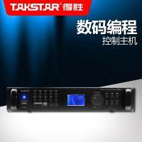 Takstar/得胜 EBS-1C 数码编程控制器 广播系统 工程安装