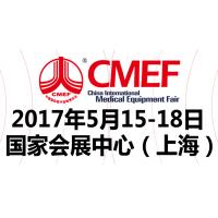2017第77届中国国际医疗器械(春季)博览会