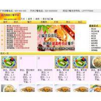 国万企业网上订餐管理系统