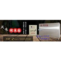 玖子仟弘烤鱼炉