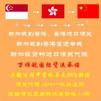 新加坡国际物流新加坡到中国快递包税进口清关