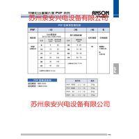台湾ANSON安颂叶片泵PVF-40-20-10现货供应