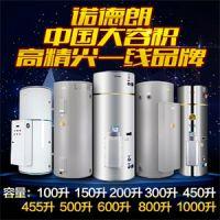 健身房电热水器/诺德朗电器sell/200升热水器/健身房电