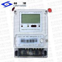 江苏林洋DDZY71C单相220V/10(100)A费控智能电能表