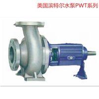 美国滨特尔水泵不锈钢离心泵PWT150-125-250S配套联轴器