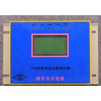 正安南京双京PIB80智能启动器保护器