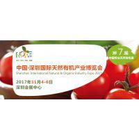 2017第七届深圳国际天然有机产业博览会