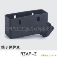 微动端子保护罩 RZAP-Z