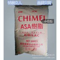 ASA/台湾奇美/PW-997S押出板材及管件 汽机车部品 建材专用料