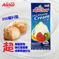 安佳淡奶油250ml新西兰原装进口裱花奶油比雀巢淡奶油打发淡奶油
