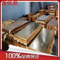 上海厂家供应CuZn28Sn1黄铜 铜棒 铜管 铜板价格可提供材质证明