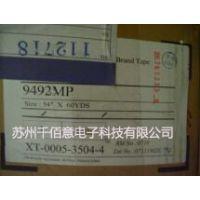 批发销售3M9492MP双面胶带(两面相同粘剂)