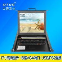 供应吉林大唐卫士DL1716-B 17寸KVM16口USB切换器 智能四合一机架式切换器