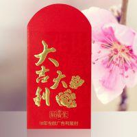 辰福堂LL系列2017春节鸡年新款创意红包广告定制利是封厂家红包批发专版红包定做珠光纸浮雕烫金红包