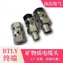 BTLY电缆头 BTLY矿物质绝缘终端头 泳达电气