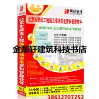 官方正版送货上门 筑业北京市建设工程施工现场安全资料软件2017版