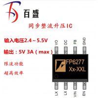代理远翔FP6277大电流升压IC