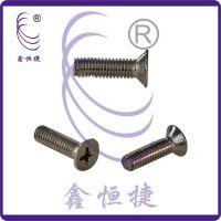 供应沉头机械螺钉 鑫恒捷品牌机械紧固件 厦门标准不锈钢螺丝厂家