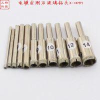 进口 金刚石玻璃开孔器 瓷砖开孔器 玻璃钻头6mm外径 厂价直销