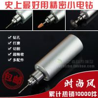 微型手电钻 精密小手电钻 打孔核桃佛珠手链手电钻打磨抛光迷你