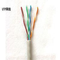 网线厂家 超五类0.5纯铜非屏蔽 网络线缆
